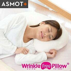 ASMOT + リンクルフリーピロー 枕 首 しわ ストレートネック 粒わた スマホ首 丸洗い 日本製 洗える 横向き寝 アスモット 送料無料