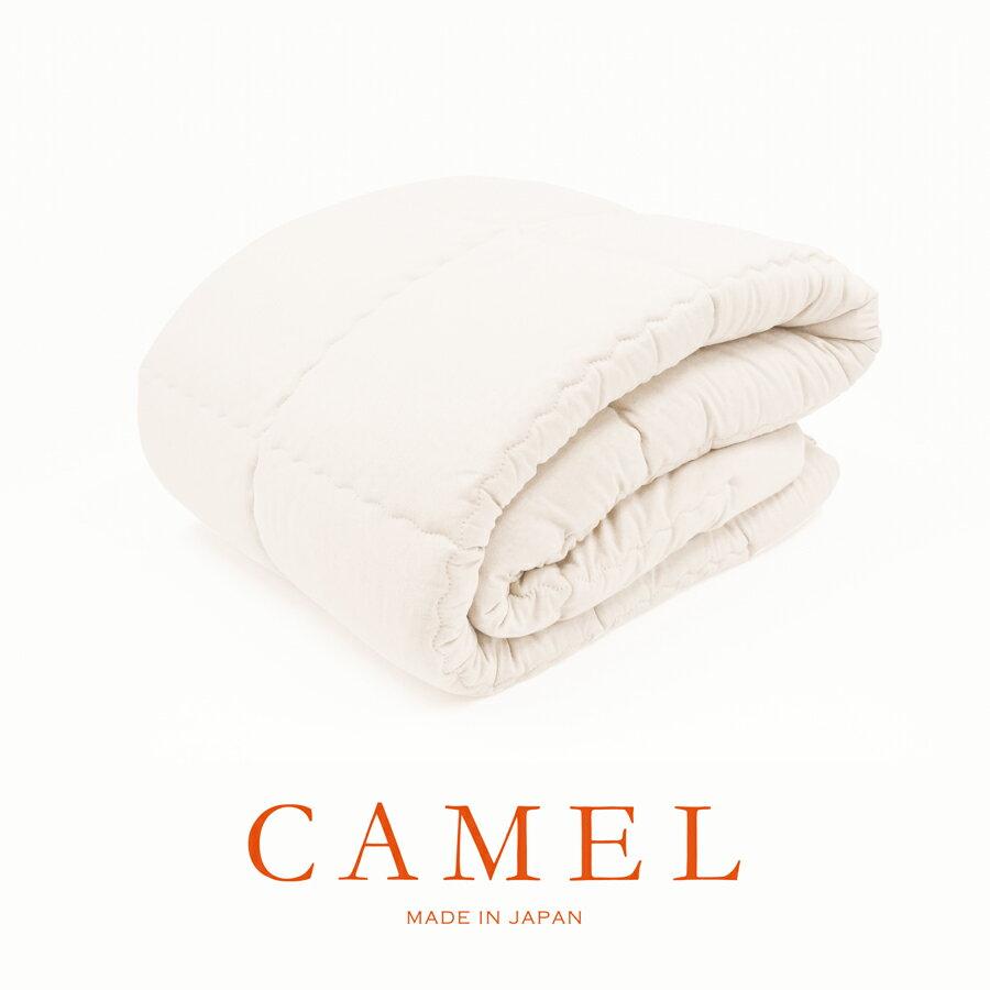 ふんわり キャメル 肌掛け布団 シングル キャメル100% 日本製 柔らかい 軽い 軽量 暖かい オールシーズン アイボリー 春 秋 送料無料