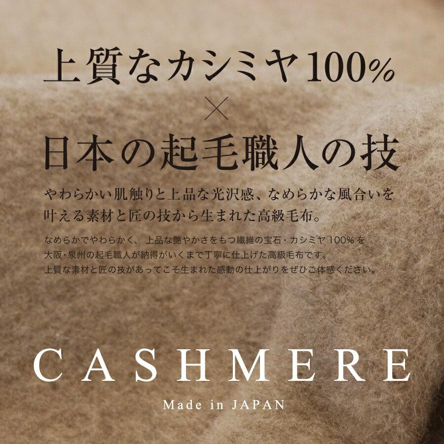 カシミア毛布 シングル 掛け毛布 毛羽部分 カシミア100% 日本製 高級 天然素材 軽い 暖かい 軽量 送料無料