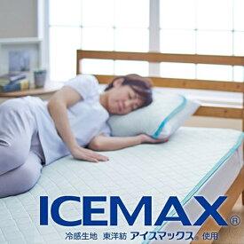 ICEMAX アイスマックス 敷きパッド クイーンロング クィーン