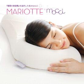 マリオット・モッチ【枕 美容 首 しわ 女性 柔らかい 熟睡 日本製 ディーブレス】