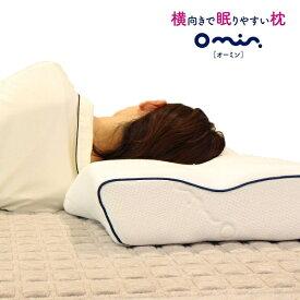 オーミン 枕 横向き枕 横向き寝用枕 横向き寝 いびき 頸椎枕 ウレタン 柔らかい 高め 首こり