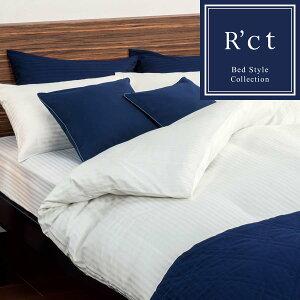 ベッドスプレッド ルクト 西川 サテンストライプ ホテル 綿100% ネイビー ベージュ ホワイト ブラウン スロー 送料無料