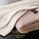 シルクオーラ 匠プレミアム 毛布 シングル 日本製 シルク 掛け毛布 高級 ペニーシルク ピュアホワイト 絹 白 ブランケ…