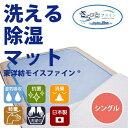 除湿シート さらっとファイン メッシュ シングル 洗える モイスファインEX 除湿マット 布団 湿気 結露 日本製 送料無料