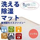 除湿シート さらっとファイン スタンダード シングル 洗える 日本製 モイスファイン 除湿マット 抗菌 防カビ 消臭 湿気対策 送料無料