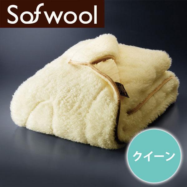 ウール毛布 Sofwool(ソフゥール) クイーン 洗える 掛け毛布 日本製 メリノウール100 暖かい 羊毛 毛布 送料無料