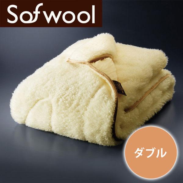 ウール毛布 Sofwool(ソフゥール) ダブル 洗える 掛け毛布 日本製 メリノウール100 暖かい 羊毛 毛布 送料無料