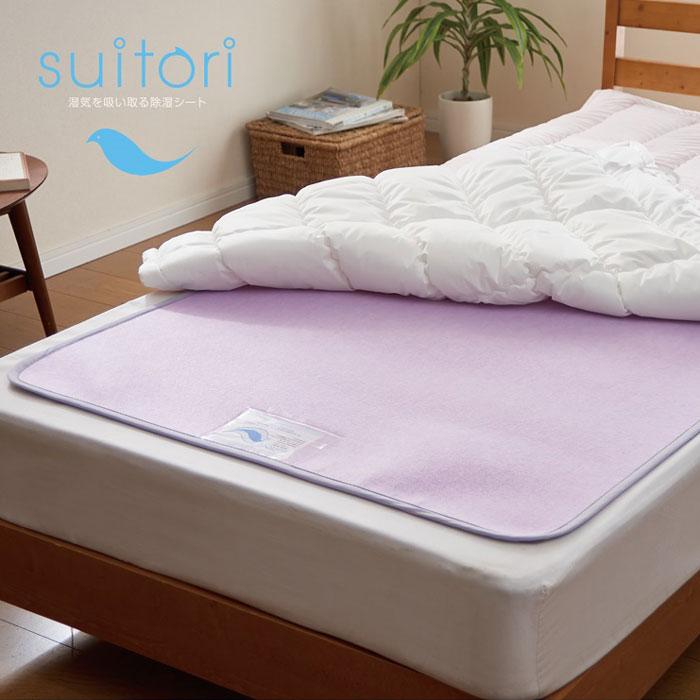 除湿マット suitori ダブル 除湿シート 洗える 日本製 布団 マットレス モイスファインEX 薄い 軽い 送料無料