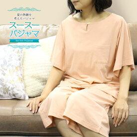 夏の快適 スース— パジャマ セット レディース 涼しい 七分袖 綿100% かわいい 敏感肌 デリケート肌 送料無料