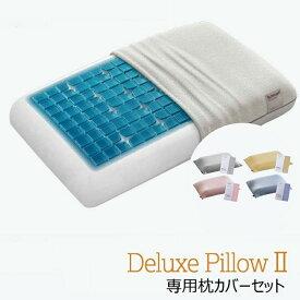 【正規品3年保証】テクノジェルピロー デラックスピロー2【高級 ジェル 枕 サイズ9 枕カバー セット technogel ディーブレス】
