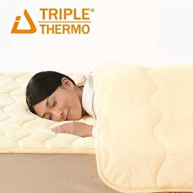 暖かい 敷きパッド トリプルサーモ3 シングル 発熱 敷きパッド あったか 日本製 綿 洗える 吸汗速乾 アイボリー