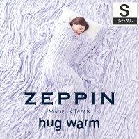 zeppinハグウォーム毛布