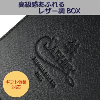 究極コスパサフィールノワールシューケアスターターセット(DX)送料無料当店限定靴磨きセット入門用7種10点初心者セットSAPHIRPA-NR50