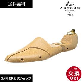 コルドヌリ アングレーズ シューツリー FA85S 木製 シューキーパー LA CORDONNERIE ANGLAISE ブナ材 除湿 吸湿 型崩れ防止 乾燥 消臭 ラウンドトゥの革靴に