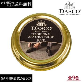 靴磨き・艶出しワックスDasco(ダスコ)トラディショナルポリッシュワックス50ml(全3色)あす楽対応