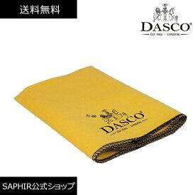 ダスコ ポリッシングクロス Dasco 仕上げ用 クロス 拭き上げ あす楽対応 ネコポス対応