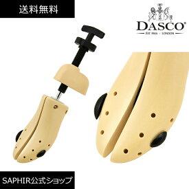 ダスコ 2WAYストレッチャー メンズ Dasco 革伸ばし サイズ調整 ストレッチャー