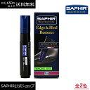 サフィール エッジ&ヒール レストアラー コバインク SAPHIR コバインキ コバ エッジ ヒール 色あせ 補修 補色 ペン ペンタイプ レザー…
