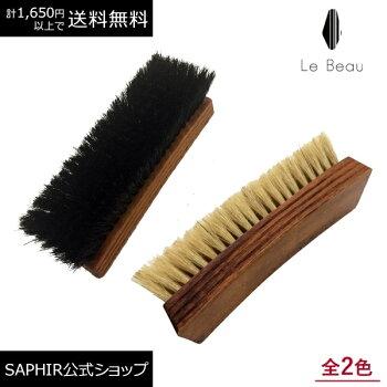 ルボウ(LeBeau)オリジナルブリストルピッグヘアブラシあす楽対応