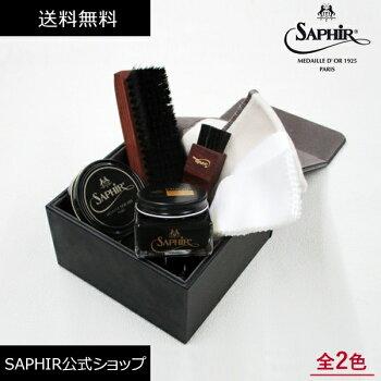 SaphirNoir(サフィールノワール)デラックスハイシャインセット【送料無料】