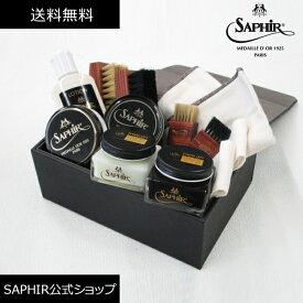 サフィール ノワール デラックス ハイシャインセット ラージ 靴磨き セット Saphir Noir クレム1925 ボックス 革靴 手入れセット SaphirNoir