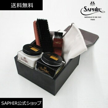SaphirNoir(サフィールノワール)デラックスシューケアセット【送料無料】
