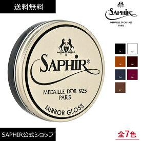 サフィール ノワール ミラーグロス 送料無料 鏡面磨き 靴磨き Saphir Noir シューケア 革靴 ワックス ミラー ハイシャイン 75ml 全7色