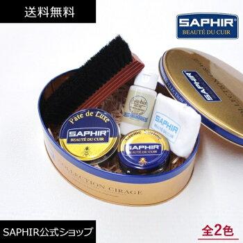 靴磨きセットSAPHIR(サフィール)シューケアセット3200【楽ギフ_包装】【smtb-TK】あす楽対応