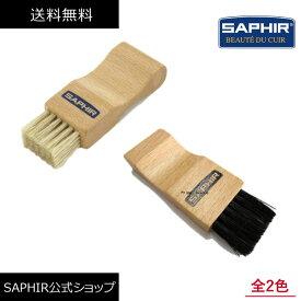 サフィール アプライブラシ 靴磨き 豚毛 ペネトレイト ブラシ SAPHIR 靴 クリーム 塗布 クリーム 塗る シューケア 革靴 ケア 全2色
