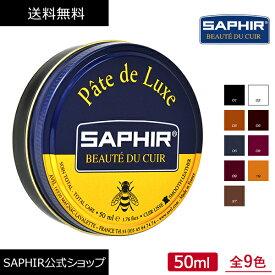 サフィール ビースワックスポリッシュ 鏡面磨き Saphir 靴 ワックス ポリッシュ シューワックス シューポリッシュ 靴磨き 50ml 全9色