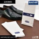 サフィール 靴磨き クロス コットン フランネル ポリッシュクロス SAPHIR 靴磨き用 お手入れ 布 ハイシャイン 鏡面磨…