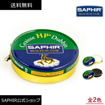 SAPHIR(サフィール)ダビンオイルHP100ml(全2色)