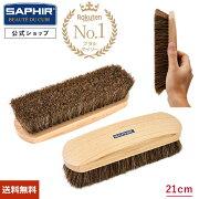 靴磨きブラシ馬毛SAPHIR(サフィール)グランドホースヘアブラシ21cmあす楽対応