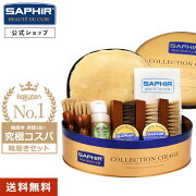 サフィールシューケアスターターセット(ダブル)SAPHIRPA-SA30