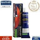 サフィール カラー補修クリーム レノベイティング カラー補修 チューブ SAPHIR 革製品のキズ 色落ちのカバー 補色 修…