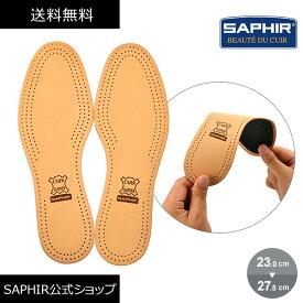 サフィール シープレザー インソール SAPHIR 本革インソール 中敷き 羊革 メンズ 革靴 ラテックス 活性炭 消臭 吸湿