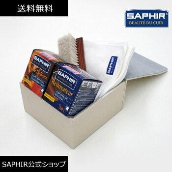 SAPHIR(サフィール)スペシャルレザーケアセット【送料無料】