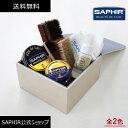 サフィール スペシャル シューシャインセット C 靴磨きセット SAPHIR 靴磨き SET シューケア セット ボックス 革靴 ケ…