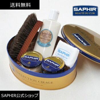 SAPHIR(サフィール)スタンダードセット【送料無料】