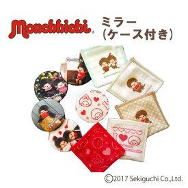モンチッチ ミラー&ミラーケース(クリーナー機能付きケース)【両面プリント/日本製 今治】