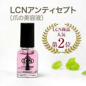 LCNアンティセプト(正規品)