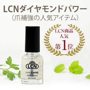LCN ダイヤモンドパワー8ml