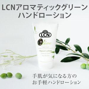 LCNアロマティックグリーン ハンドローション