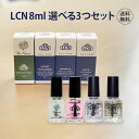 選べるLCNセット 4種類から3本 ダイヤモンドパワー アンティセプト ネイルセラム ネイルオイル 8ml LCN公式認定店 組…