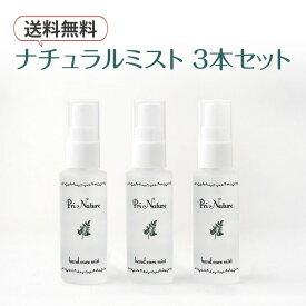 【送料無料】ナチュラルミストの3本セット お買い得品 セット割引 天然化粧水 ナチュラル化粧水 敏感肌 さっぱり