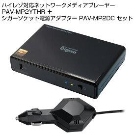 プリンストン デジ像 ハイレゾ対応メディアプレーヤー ネットワークメディアプレーヤー PAV-MP2YTHR + シガーソケット充電アダプター PAV-MP2DC セット PAV-MP2YTHR-SETDC