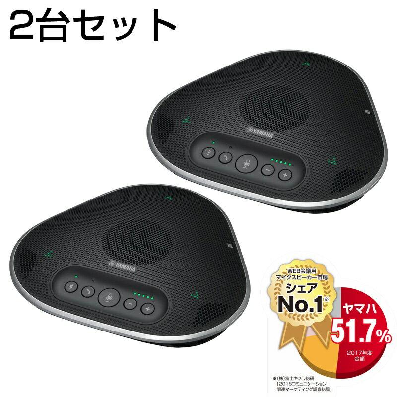 ヤマハ ユニファイドコミュニケーションスピーカーフォン 2台セット YVC-300X2