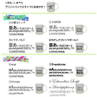字体を選びください