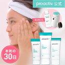 【公式】 プロアクティブ+ 薬用ニキビケア 基本お試しセット 30日分 選べるおまけ付[医薬部外品](洗顔料 化粧水 美容…